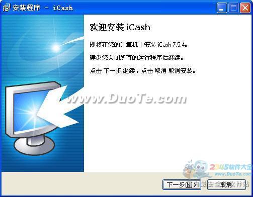 iCash下载
