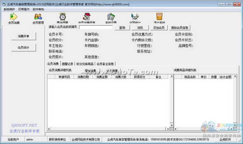 企虎汽车美容管理软件下载