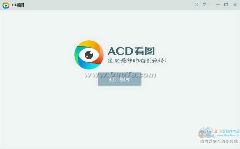 acd看图软件下载