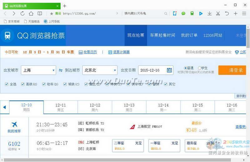 QQ浏览器抢票专版下载