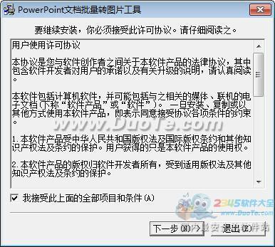 PowerPoint文档批量转图片工具下载