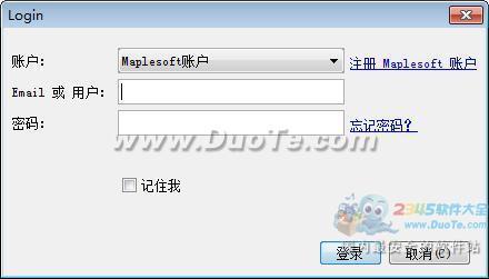 Maple数学和工程计算软件下载
