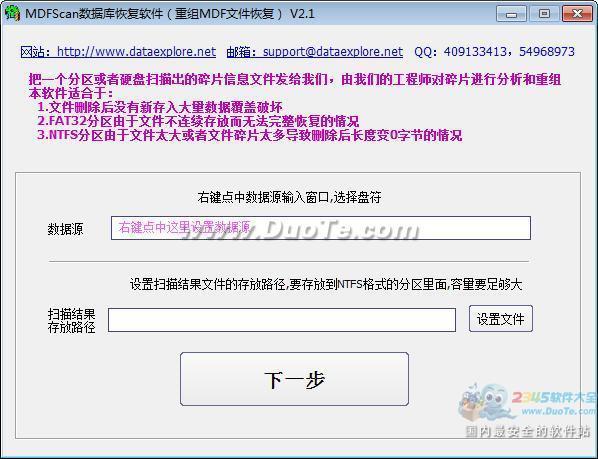 MDFScan数据库恢复软件(重组MDF文件恢复)下载