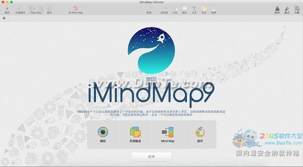 手绘思维导图软件iMindMap9 for mac下载