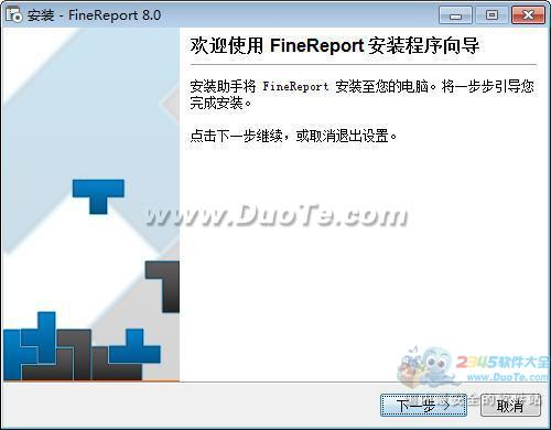 FineReport下载