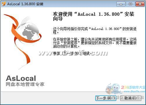 AsLocal(网盘本地管家)下载