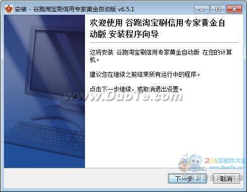 谷跑淘宝刷信誉软件下载