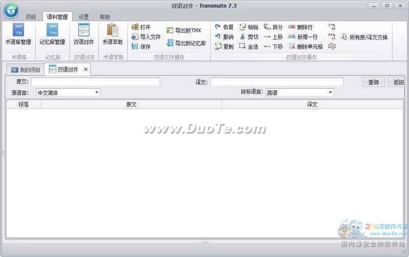 计算机辅助翻译(Transmate)下载