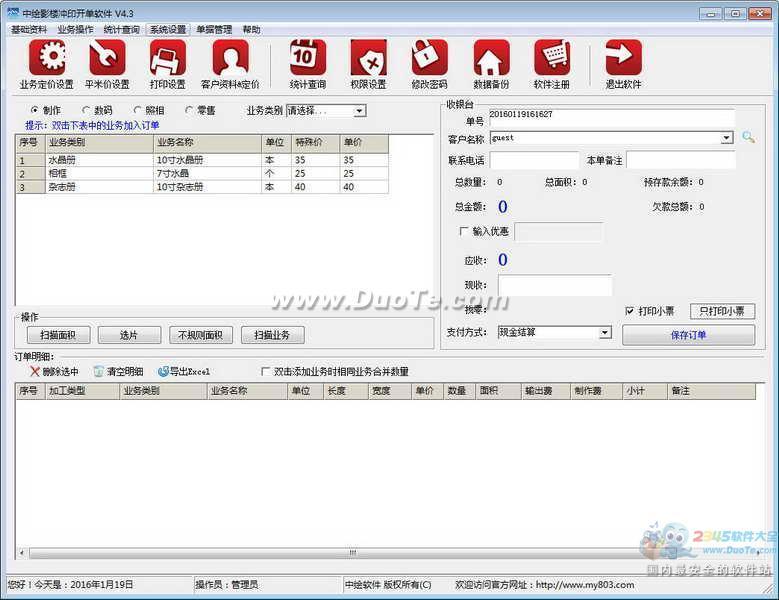 中绘影楼冲印开单软件下载