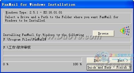 FaxMail Network(传真软件)下载