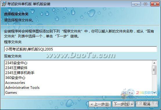 小雨考试软件下载