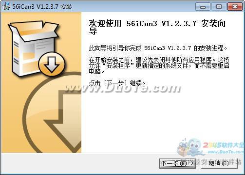 56iCan3(56视频下载工具)下载