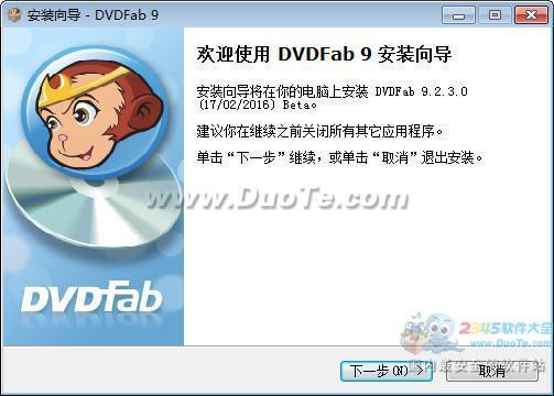 DVDFab HD Decrypter下载