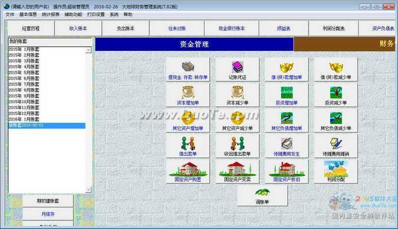 大地球财务管理系统下载