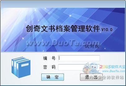 创奇文书档案管理软件下载