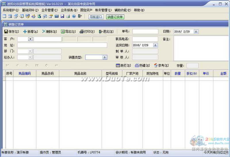 速拓化妆品管理系统下载