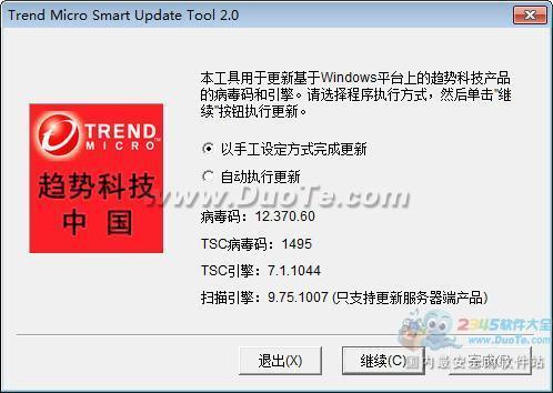 PC-Cillin 中国区病毒码升级工具下载