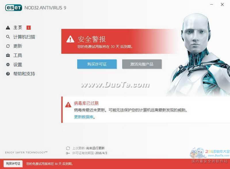 ESET NOD32防病毒软件(ESET NOD32 Antivirus)下载