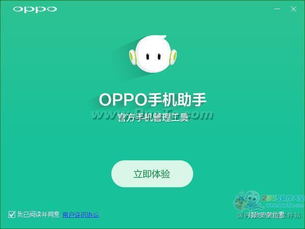 OPPO手机助手下载