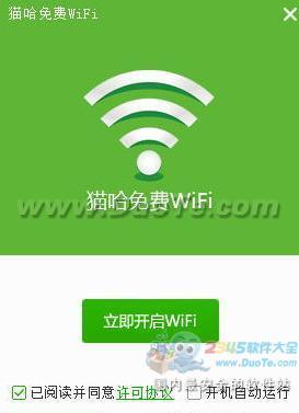 猫哈免费WiFi下载