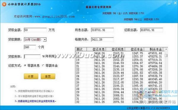公积金贷款计算器2016下载