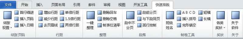 Word_Excel快速排版插件下载
