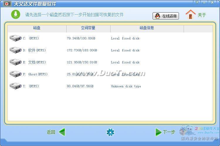 天艾达文件恢复软件下载