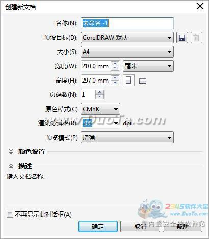 CorelDRAW X7矢量绘图软件(64位)下载
