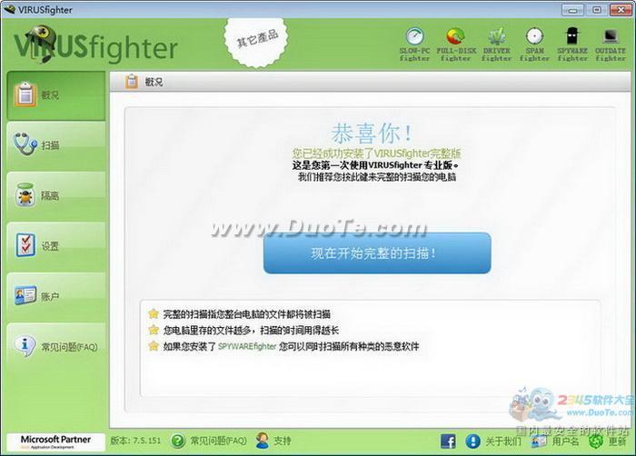 VIRUSfighter(实时杀毒)下载