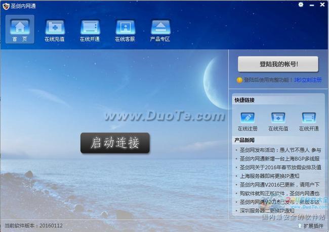 圣剑内网通软件下载