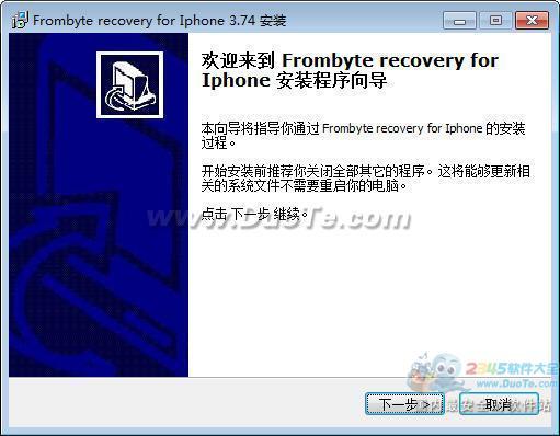 【北亚苹果手机数据恢复软件】北亚苹果手机数据恢复软件 V3.74官方免费下载
