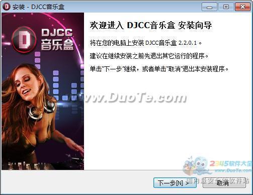 djcc音乐盒下载