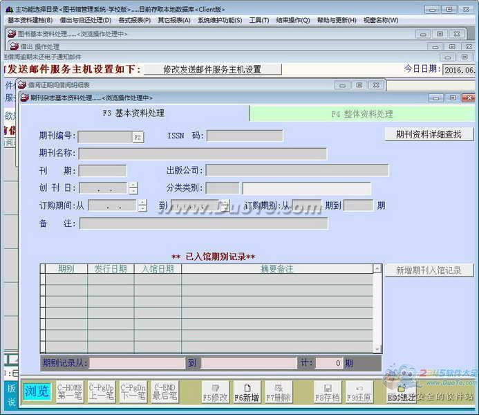 图书馆管理系统下载