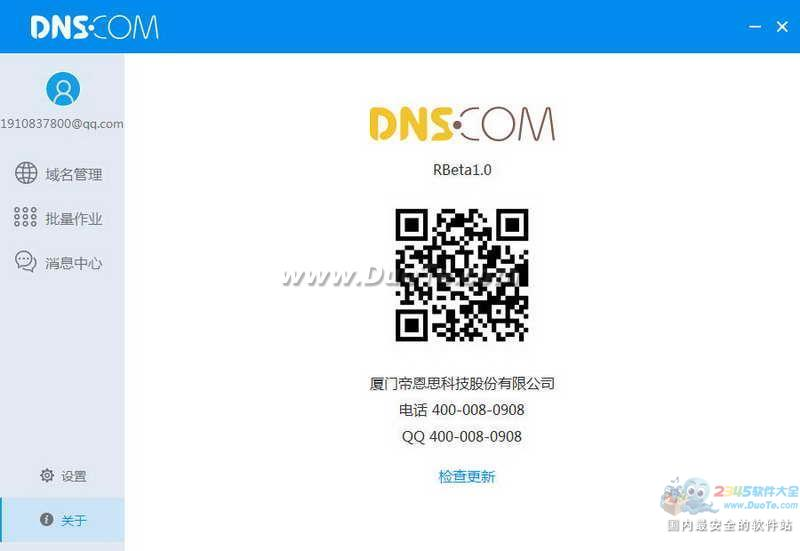 DNS域名批量解析工具下载