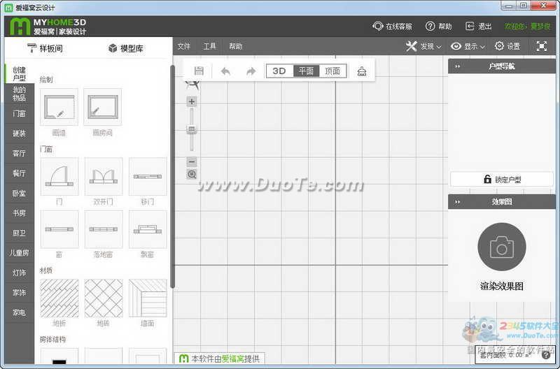 爱福窝房屋装修设计软件下载