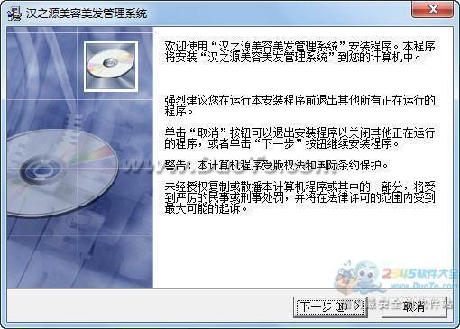 汉之源美容美发管理系统下载