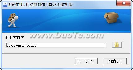 U帮忙U盘启动盘制作工具下载