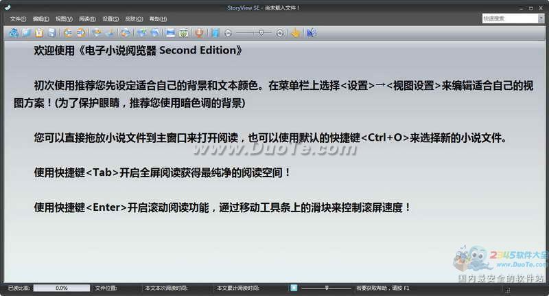 电子小说阅览器(Second Edition)下载
