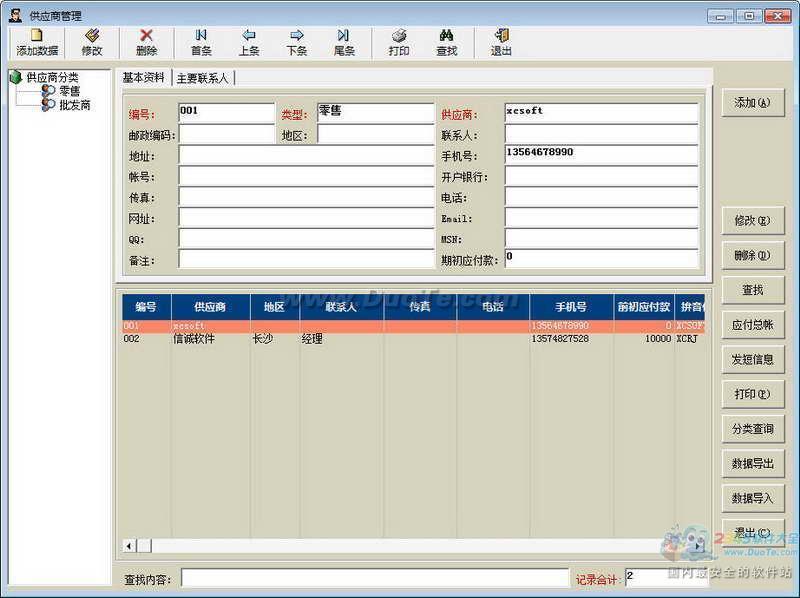 通讯财神手机销售软件下载