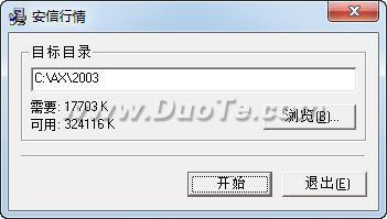 安信版行情交易软件下载