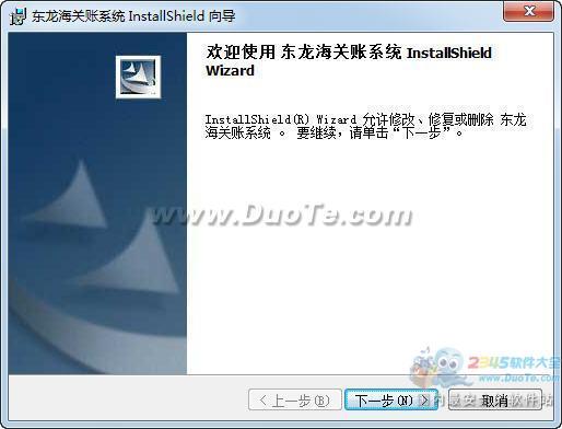 东龙海关帐软件 2016下载