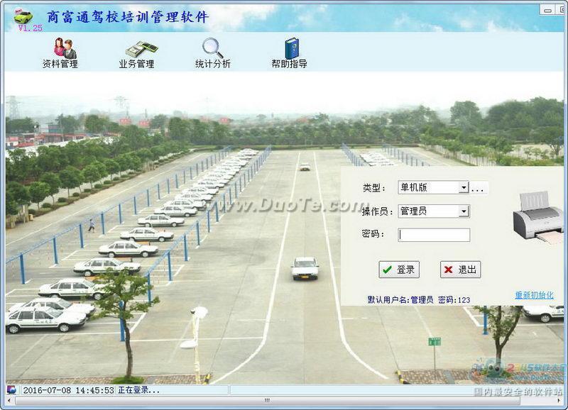 汽车培训驾校管理软件下载