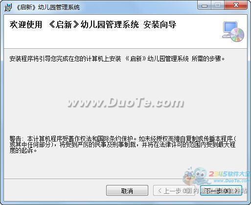 启新幼儿园管理软件下载