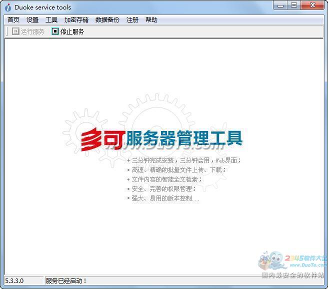 多可项目文档管理系统下载