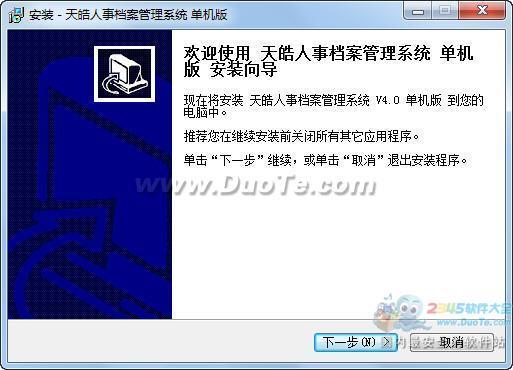 天皓人事档案管理系统下载