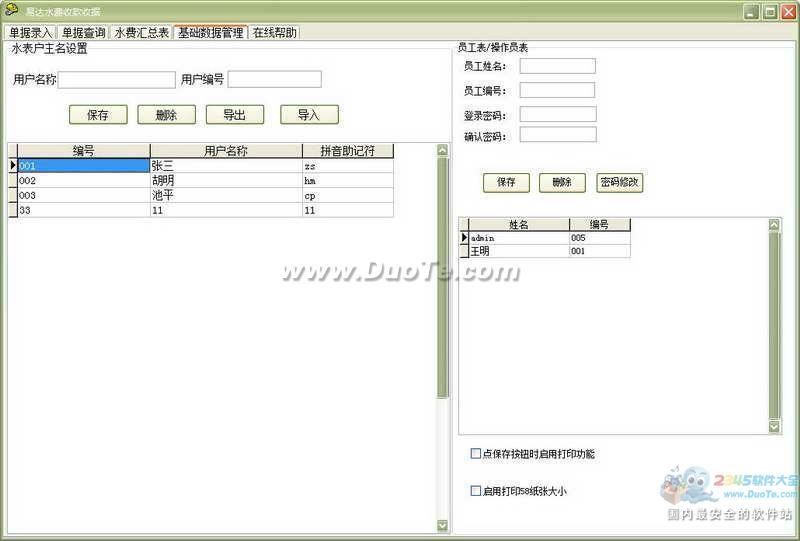 易达自来水厂水费收款收据打印软件下载
