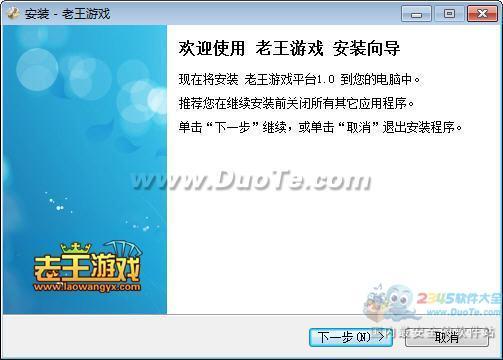 老王游戏平台下载