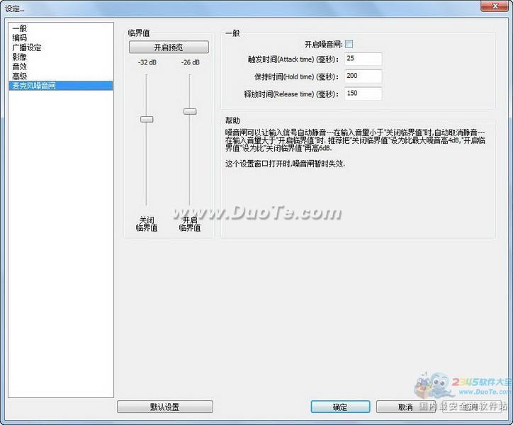 Open Broadcaster Software(视频直播软件)下载