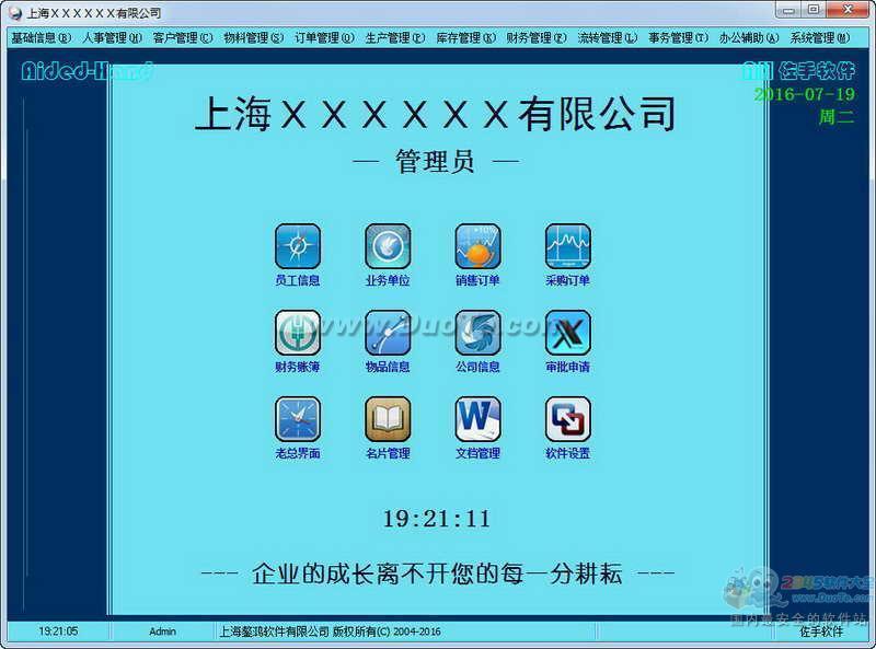 AH企业管理系统(佐手ERP软件)下载