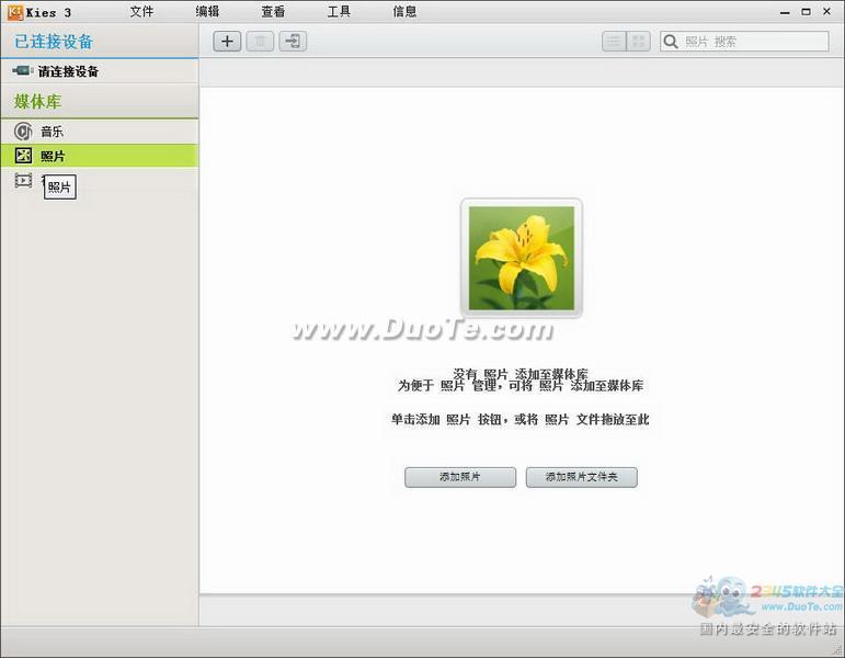 Samsung Kies(三星PC套件)下载